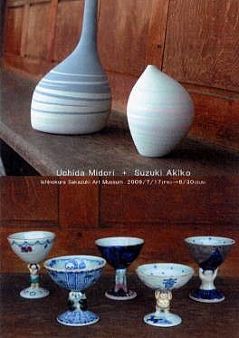 Midori Suzuki
